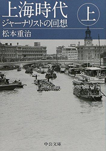 上海時代(上) - ジャーナリストの回想 (中公文庫プレミアム)