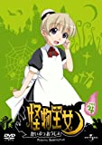 怪物王女 vol. 4 [DVD]