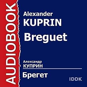 Breguet [Russian Edition] Audiobook