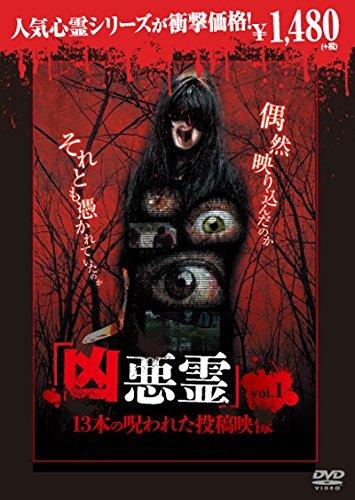 Original Video - Kyoaku Rei 13 Bon No Norowareta Toko Eizo Vol.1 [Japan DVD] TOK-D0036