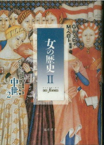 中世 2 (女の歴史)