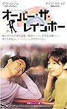 [DVD]オーバー・ザ・レインボー