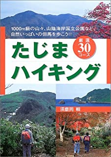 ふるさと兵庫100山