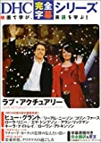Love Actually (DHC full subtitle series) (2004) ISBN: 4887243596 [Japanese Import]