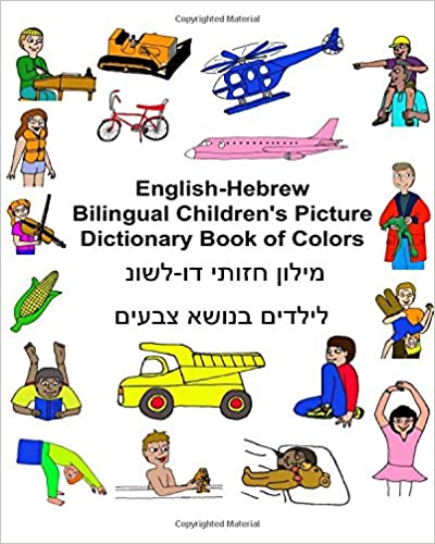 English-Hebrew Bilingual Childrens Picture Dictionary Book of Colors