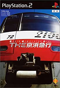 The Keihin Express - Train Simulator Real [Japan Import]