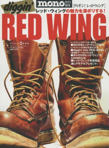 RED WING 最新号 表紙画像