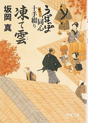 凍て雲―うぽっぽ同心十手綴り (徳間文庫)