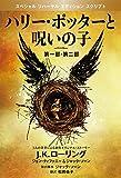 ハリー・ポッターと呪いの子 第一部、第二部 特別リハーサル版 単行本 (Japanese Edition)