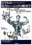 目でみる筋力トレーニングの解剖学