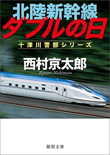 北陸新幹線ダブルの日 (徳間文庫)