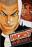 Worst, Hiroshi Takahashi, 1569709831