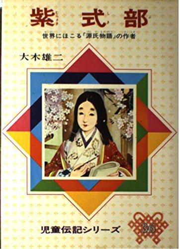 紫式部―世界にほこる『源氏物語』の作者 (児童伝記シリーズ (36))