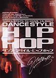 ダンス・スタイル・ヒップホップ [DVD]