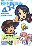 Mobile Suit Gundam SEED SEED Club 4 frame (100% Comics) (2005) ISBN: 4048538896 [Japanese Import]