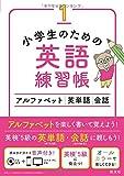 【CD付】小学生のための英語練習帳1 アルファベット・英単語・会話