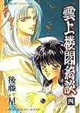Above the clouds castles Kidan 4 (Nora Pocke Comics series) ISBN: 4056012989 (1996) [Japanese Import]