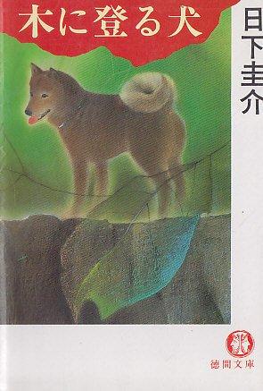 木に登る犬 (徳間文庫)