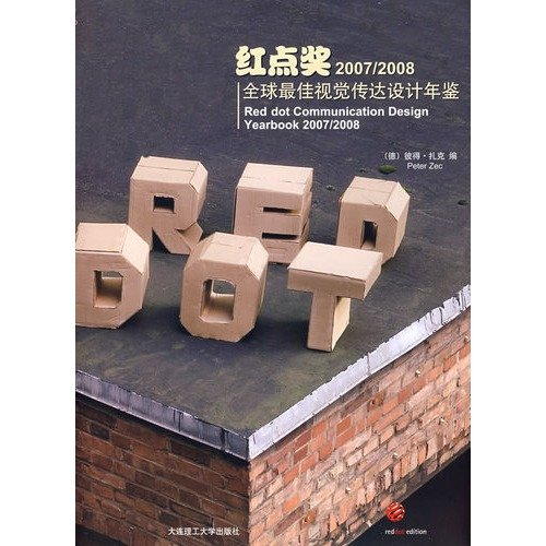 2007/2008 red dot award: best in the world of Visual Communication Design Yearbook (Paperback)