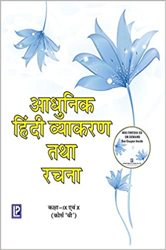 Hindi Vyakaran Book For Class 10