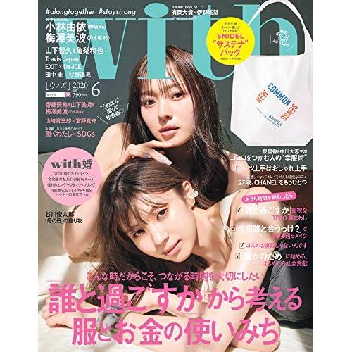 with 2020年6月号 表紙画像