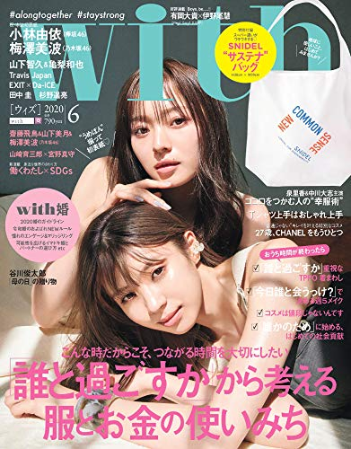 with 2020年6月号 画像 A