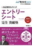 マイナビ2019オフィシャル就活BOOK 内定獲得のメソッド エントリーシート 完全 突破塾