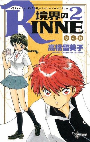 境界のRINNE  2 (少年サンデーコミックス)