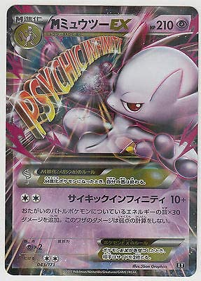 Pokemon Card High Class Pack Best of XY M Mewtwo-EX 043/171 XY ...