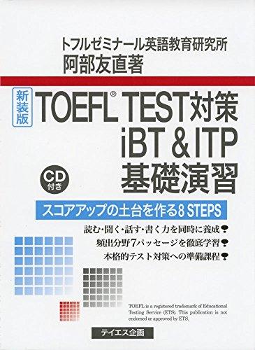 TOEFL TEST対策iBT&ITP基礎演習