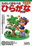 たのしくまなべるひらがなドリル―3・4・5歳 (NAGAOKA知育ドリル)
