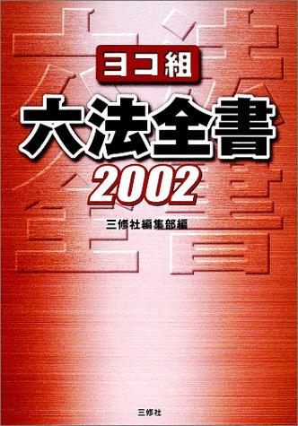 ヨコ組六法全書 (2002)
