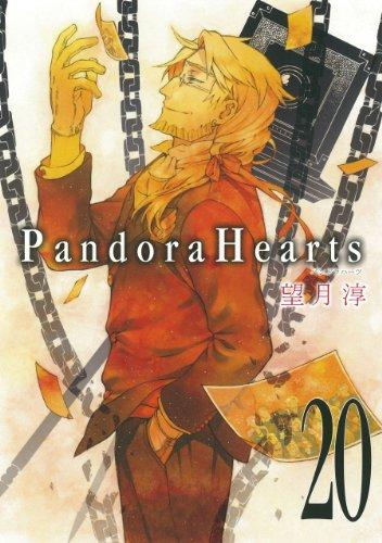 PandoraHearts(20) (Gファンタジーコミックス)
