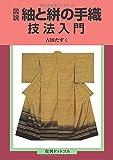 図説・紬と絣の手織技法入門