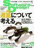 Amazon.co.jp: Software Design (ソフトウェア デザイン) 2011年 04月号 [雑誌]: 本