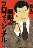 「戦略プロフェッショナル」三枝 匡