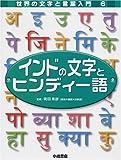 インドの文字とヒンディー語 (世界の文字と言葉入門)