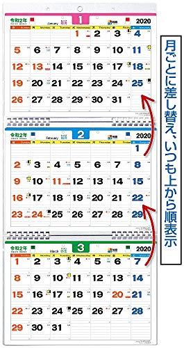 JAPANESE CALENDAR Eco-Eco 3-month calendar 2020 version Recombination type order type office business from the top of the wall (delivery will be sent by Japan Post nationwide flat shipping fee 510-.)