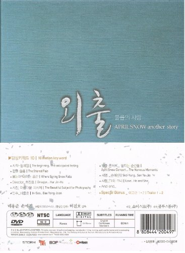 APRIL SNOW another story DVD