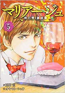 マリアージュ 神の雫 最終章 第01-05巻 Mariage – Kami no Shizuku Saishuushou vol 01-05