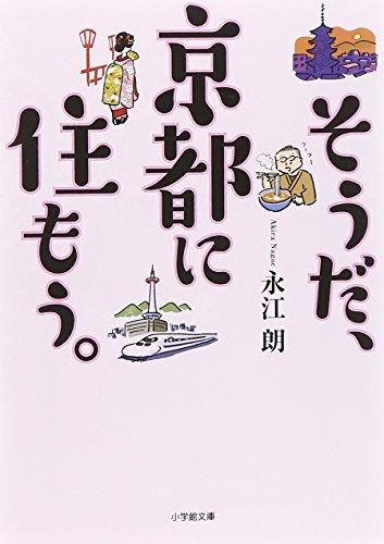 そうだ、京都に住もう。 (小学館文庫)