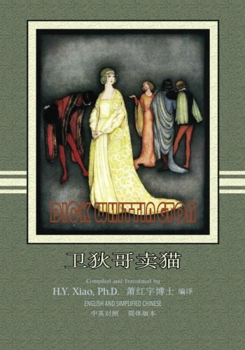 Dick Whittington (Simplified Chinese): 06 Paperback Color (Favorite Fairy Tales) (Volume 5) (Chinese Edition) PDF Text fb2 book