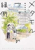 メタモルフォーゼの縁側 コミック 1-2巻セット