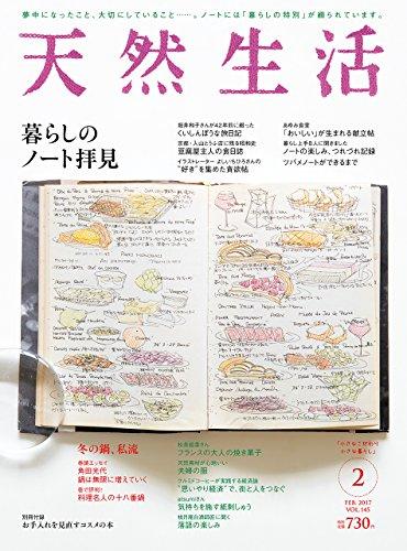 天然生活 2017年 02 月号 [雑誌]