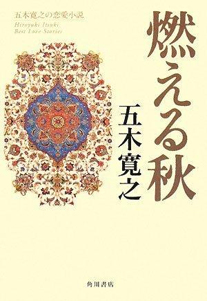 燃える秋 (五木寛之の恋愛小説)
