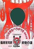 前衛の道 (GYUCHANG EXPLOSION!PROJECT)