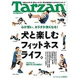 Tarzan 2018年10/11号 小さい表紙画像