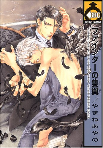 Finder Series 3: Finder No Sekiyoku (You're My Love Prize of One Wing) By Ayano Yamane, in Japanese (Finder Anime)