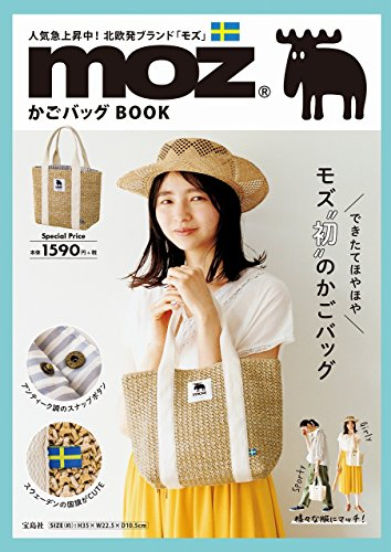 moz かごバッグ BOOK 画像 A