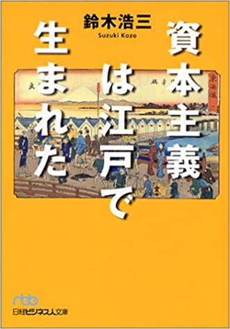 「江戸時代 資本主義社会」の画像検索結果